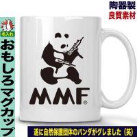 マグカップ 名入れ おもしろ WWF パンダ パロディ マシンガン コーヒーカップ  デザイン WW...