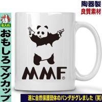マグカップ 名入れ おもしろ WWF パンダ パロディ ピストル コーヒーカップ  デザイン WWF...