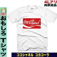 Tシャツ おもしろ パロディ シャネル コカコーラ ココシャネル  当店の人気のおもしろパロディTシ...
