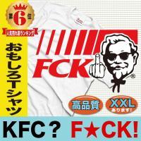 おもしろTシャツ ケンタッキー ケンタ パロディ ジョーク FCK  デザイン ケンタッキーKFCじ...