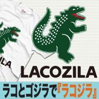 Tシャツ おもしろ パロディ ラコステ ゴジラ ラコジラ  当店の人気のおもしろパロディTシャツです...