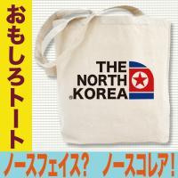 トートバッグ おもしろ パロディ ノースフェイス 北朝鮮柄 キムジョンウン  ジャーン!!ノースフェ...