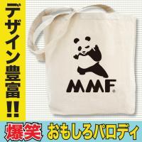 トートバッグ キャンバス 小さめ おもしろ  WWF パンダ パロディ 男性 プレゼント 誕生日  ...