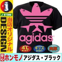 スポーツ ブランド  当店の人気のおもしろパロディTシャツです。 デザイン アジダス柄 鯵3匹の3本...