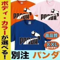おもしろTシャツ プーマ パロディ PUMA パンダ  当店オリジナルの人気のパロディデザインTシャ...