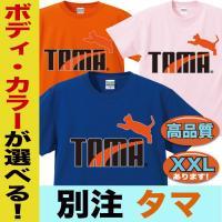 おもしろTシャツ プーマ パロディ PUMA 猫 ねこ タマ柄   当店オリジナルの人気のパロディデ...