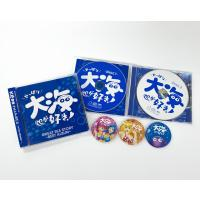 【大海物語 搭載楽曲を集めたベスト盤!】 GREAT SEA STORY -BEST ALBUM- ...