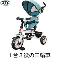 JTC 3in1 Tricycle (ペールブルー) 三輪車 手押し棒 かじとり おしゃれ 子供 赤ちゃん 乗り物 乗用玩具 クリスマス 誕生日 プレゼント 1歳 2歳 3歳 4歳