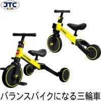 JTC さんばいく (イエロー) バランスバイク 三輪車 おしゃれ かっこいい シンプル 子供 乗り物 乗用玩具 クリスマス 誕生日 プレゼント 2歳 3歳