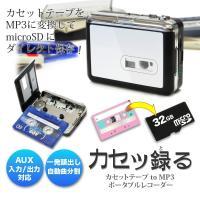 パソコンを使わず、カセットテープの音をそのまま簡単にMP3のデジタル変換できる、ポータブルオーディオ...