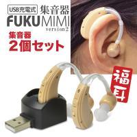 ((メガネ型 拡大ルーペ付)) 集音器 両耳 2個セット 福耳 v2 耳かけ式集音器 USB充電 全6種類の大中小イヤーピース付 ふくみみ FUKU MIMI ver.2