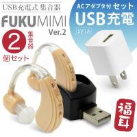 ((USB充電器付))集音器 福耳 v2 充電式 耳かけ式 補聴器形状タイプ 2個セット USB AC 黒 セット