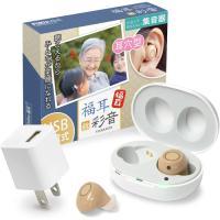 ((USB充電器付)) 両耳 イヤホン型 集音器 福耳 彩音 (肌色 ベージュ) 耳穴式 USB充電式 + USB AC 白セット  イヤーピース大中小3種類付属 ふくみみ さいおん