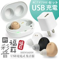 ((USB充電器付)) 集音器 日本語マニュアル福耳 新 彩音 (ベージュ/ブラック) USB充電式 + USB AC 白セット  高音質 ネックストラップ イヤーピース大中小3付属