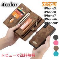 アイフォン7 ケース アイフォン8ケース 手帳型 携帯ケース アイホンケース iphoneケース カ...