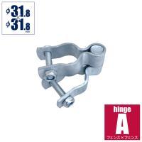 フェンスを扉にすることができるアメリカンフェンス専用の蝶番。