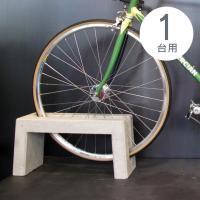 シンプルなコンクリート製自転車スタンド。シンプルな造形がおしゃれ。置くだけですぐに使えて思い立ったら...