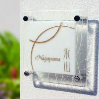 【表札取り付け工事対応商品:区分A】模様入りの透明なガラスと不透明な白色のガラスを組み合わせた、他に...