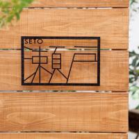 英字はカッコイイ・・・でも、日本人だから漢字に愛着が・・・そんなあなたに、アート作品のような漢字表札...