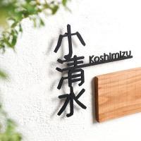 にょきっと伸びた漢字一筆に、かわいらしい英字。漢字も英字も使いたかった!というご希望を叶える、漢字だ...