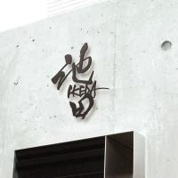 [送料込み]手作り筆文字表札 漢字 おしゃれ サイン 切り文字 取外可能 書道 「書家による手書き文字表札 書ASOBI表札(SHO ASOBI SIGN)」