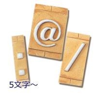 カントリーな雰囲気のタイル表札「ネームタイル 記号」文字と自由に組み合わせて!