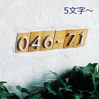 カントリーな雰囲気のナンバータイル表札「ネームタイル 数字」番地や年号の表記に!