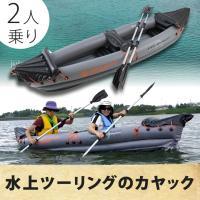 空気を入れて膨らませるカヌー。水上でのツーリングを楽しむ外遊び。組立式パドル、電動ポンプ、リペアキッ...