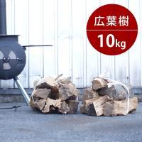 薪ストーブ、ロケットストーブ、バーベキュー等の燃料として使用する広葉樹の薪です。 火持ちがよく暖める...
