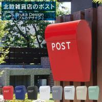 北欧 スウェーデン ストックホルムで人気の雑貨屋さんが作ったシンプルでかわいいポスト。郵便物がたくさ...