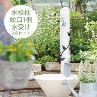 お洒落なデザイン立水栓「フルール」。アイアン風の葉っぱが大人可愛い。ガーデンパンと蛇口もセット。