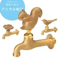 可愛い アニマル ハンドルの蛇口。りす、おなが、クローバーは子供たちにも大人気!立水栓に取り付けてイ...