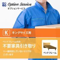 ■商品のお届け時に配送員がお伺いし、新しいベッドフレームをお届けする際、同種商品をお引き取りします ...
