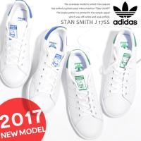 【adidas】 シンプルでミニマルな落ち着いた雰囲気が魅力の海外モデル「Stan Smith J」...
