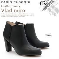 【Fabio Rusconi ファビオルスコーニ】 高級レザーを使用したラグジュアリーなブーティ「V...