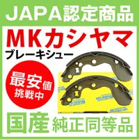 ブレーキシュー デミオ    エムケーカシヤマ ブレーキライニング Z3434-10