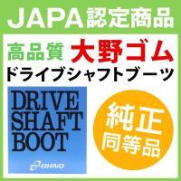 OHNO(大野ゴム工業(株))オーレッグ樹脂ブーツ(OJブーツ) 大野ゴム/OHNO 非分割式 ドラ...