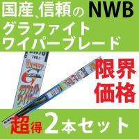 NWBワイパーブレード グラファイトワイパー運転席・助手席セット (100%適合を保証するものではご...