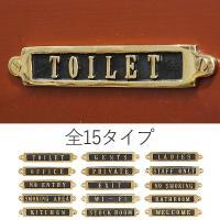 真鍮 サイン ドアプレート おしゃれ トイレ レトロ アンティーク調 ブラスサイン ミニ