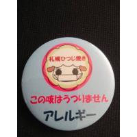 咳エチケット 缶バッジ3シリーズ / アレルギーの方用/ バッジ 5.7センチ/視認性抜群のサイズ