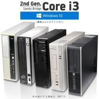 送料無料 第2世代 Core i3 搭載 店長おまかせ Windows10 64bit スリムタワー 単体 デスクトップパソコン メーカー・機種不問 【中古】 (1200099)