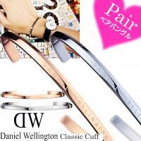 【ブランド名/品名/素材】Daniel Wellington / ClassicCuff  (1)品...