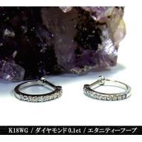 送料無料  【素材/石】K18WG / ダイヤモンド0.1ct   [サイズ] 直径10mm  幅1...