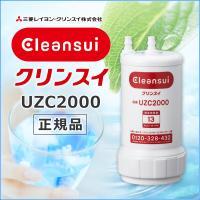 三菱レイヨン クリンスイUZC2000 浄水能力&ろ過流量で、優れた性能を発揮するカートリッ...