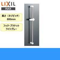 イナックス[INAX]浴室シャワー用スライドバー標準タイプ BF-27B(800) 長さ800mm ...