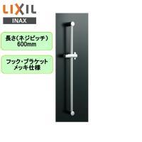 イナックス[INAX]浴室シャワー用スライドバー標準タイプ BF-FB27(600)[旧品番BF-2...