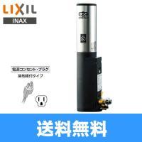 イナックス[INAX]ほっとエクスプレス即湯システム EG-2S2-S 洗面カウンター用 給湯配管の...
