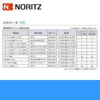ノーリツ[NORITZ]洗面化粧台配管部材オプション部品 Pトラップ部品LUB-13 (081160...