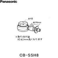 パナソニック[Panasonic]分岐水栓 CB-SSH8 対応蛇口メーカー:[TOTO] (ナニワ...