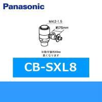 パナソニック[Panasonic]分岐水栓 CB-SXL8 対応蛇口メーカー:イナックス[INAX]...
